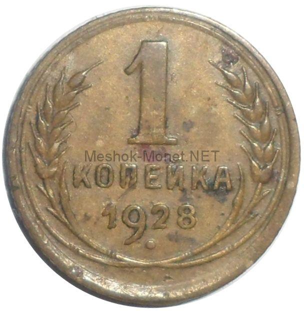 1 копейка 1928 года # 2