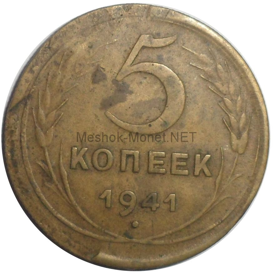5 копеек 1941 года # 1