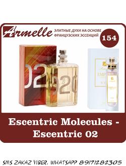 Armelle духи 154 Molecule 02 - Escentric Molecules