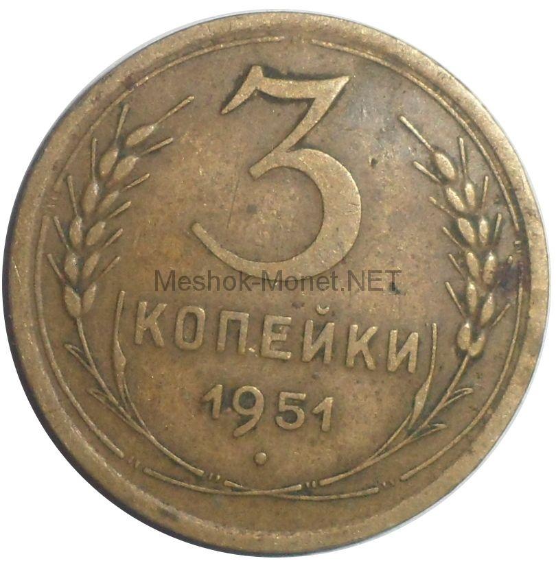 3 копейки 1951 года # 4