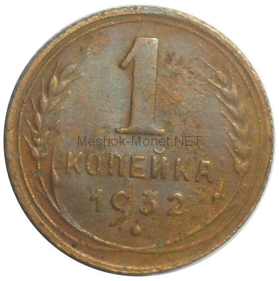 1 копейка 1932 года # 2