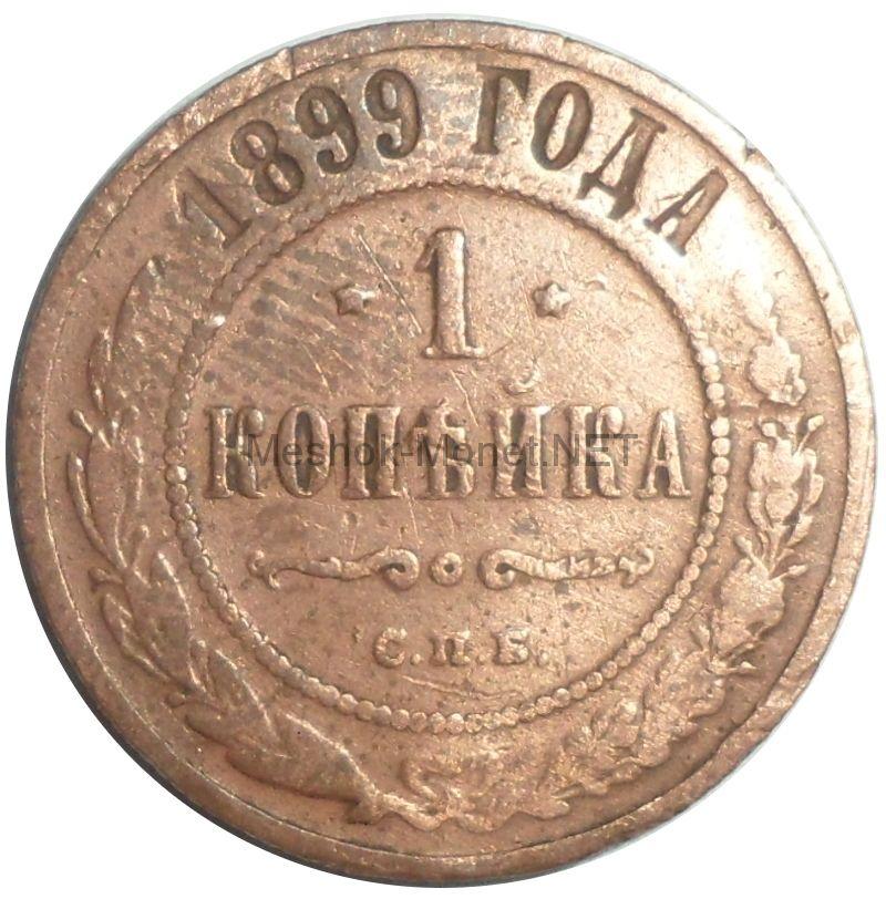 1 копейка 1899 года СПБ # 1