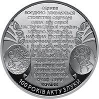 100 лет Акта Объединения 5 гривен Украина 2019