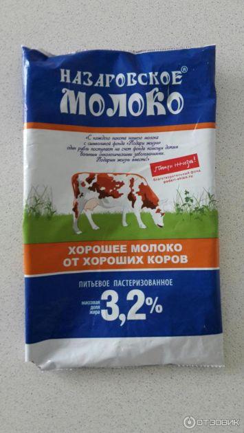 Молоко Назарово  0,9