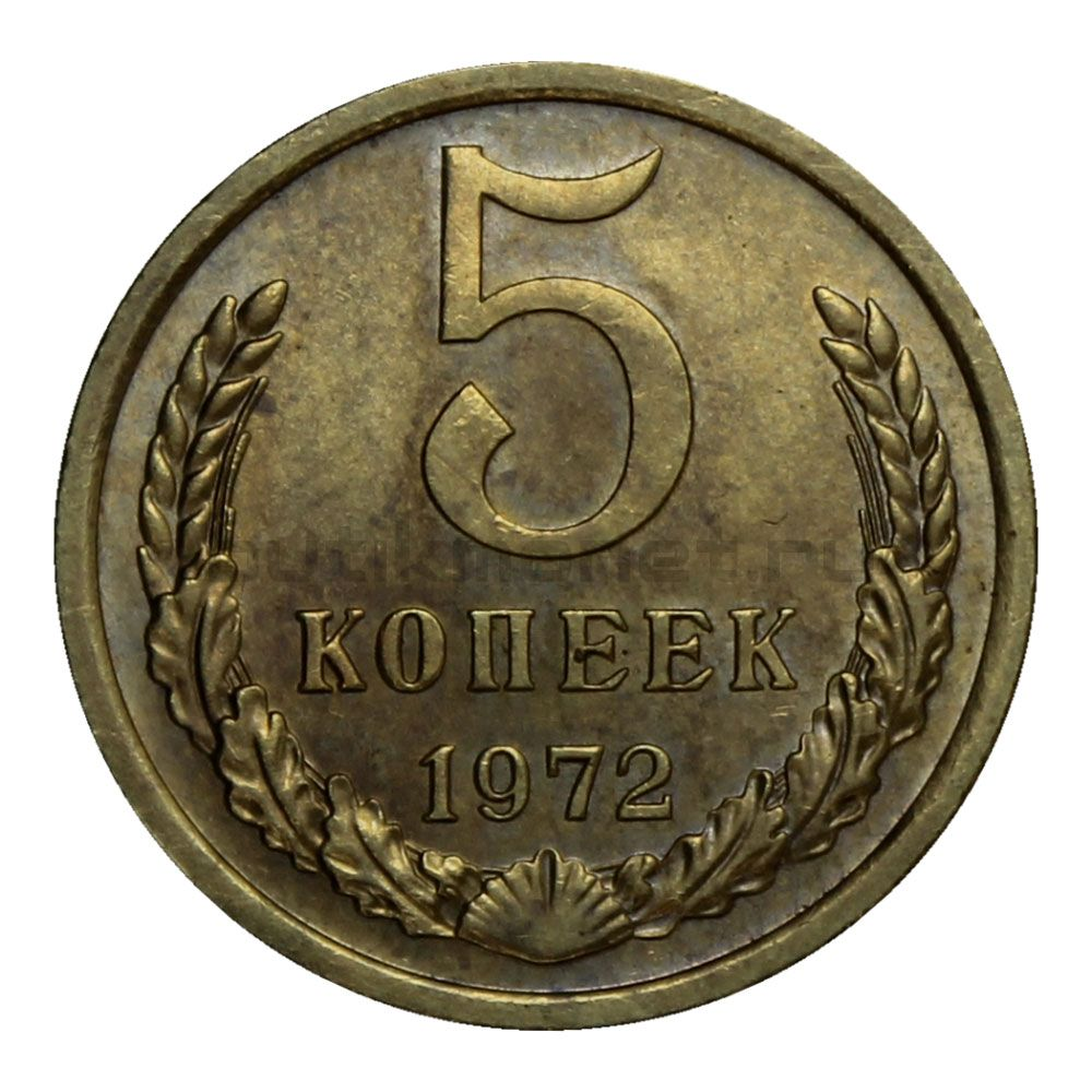 5 копеек 1972 XF