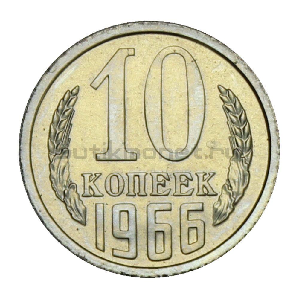 10 копеек 1966 UNC