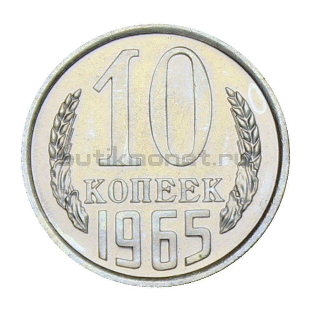 10 копеек 1965 UNC