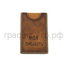 Футляр для карт Белый ясень 1 карман Моя прелесть коричневый 070202