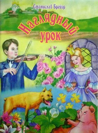 Наглядный урок. Православная детская литература