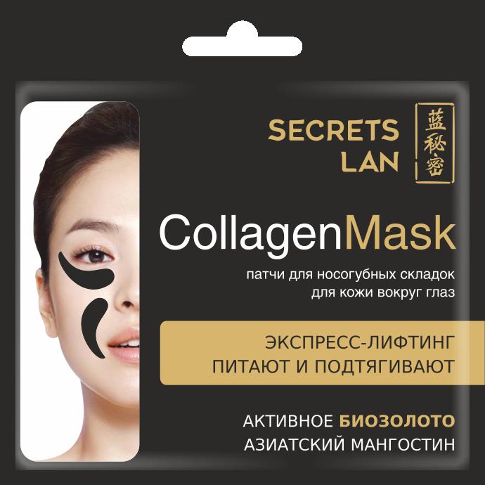 Коллагеновая маска для носогубных складок и кожи вокруг глаз с биозолотом «Черный мангостин», 8 г