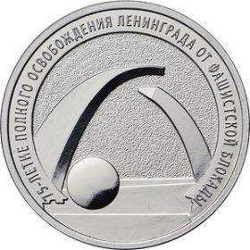 25 РУБЛЕЙ 2019 ГОД - 75-летие полного освобождения Ленинграда от фашистской блокады