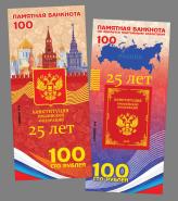 100 РУБЛЕЙ ПАМЯТНАЯ СУВЕНИРНАЯ КУПЮРА - 25 ЛЕТ КОНСТИТУЦИИ РОССИИ