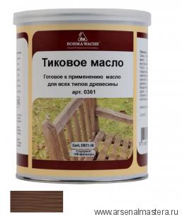 Масло тиковое (тара 1 л) Borma Wachs цв. 12053 (венге) арт. EN 0361-M12053