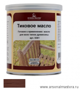 Масло тиковое (тара 1 л) Borma Wachs цв. 12054 (палисандр) арт. EN 0361-M12054