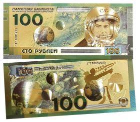 100 РУБЛЕЙ - ТИТОВ(СЕРИЯ КОСМОС), ПОЗОЛОТА + ЦВЕТ, СУВЕНИРНАЯ