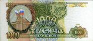 1000 рублей 1993 ПРЕСС аUNC ВЛ 8940703
