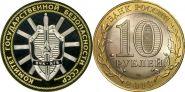 10 рублей,КОМИТЕТ ГОСУДАРСТВЕННОЙ БЕЗОПАСНОСТИ (КГБ), с гравировкой