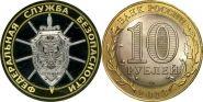 10 рублей, ФЕДЕРАЛЬНАЯ СЛУЖБА БЕЗОПАСНОСТИ (ФСБ), гравировка