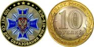 10 рублей,100 ЛЕТ СО ДНЯ ОБРАЗОВАНИЯ ВЧК-КГБ-ФСБ, цветная эмаль с гравировкой ВАРИАНТ1