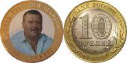 10 рублей,МИХАИЛ КРУГ, ВАРИАНТ 6 цветная эмаль с гравировкой