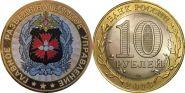 10 рублей,ГЛАВНОЕ РАЗВЕДЫВАТЕЛЬНОЕ УПРАВЛЕНИЕ (ГРУ), цветная эмаль с гравировкой