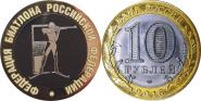 10 рублей,ФЕДЕРАЦИЯ БИАТЛОНА РОССИИ, гравировка