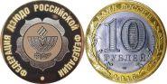 10 рублей,ФЕДЕРАЦИЯ ДЗЮДО РОССИИ, гравировка