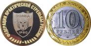 10 рублей,ФЕДЕРАЦИЯ ПРАКТИЧЕСКОЙ СТРЕЛЬБЫ РОССИИ, гравировка