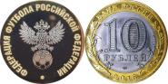 10 рублей,ФЕДЕРАЦИЯ ФУТБОЛА РОССИИ, гравировка