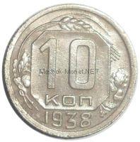 10 копеек 1938 года # 3