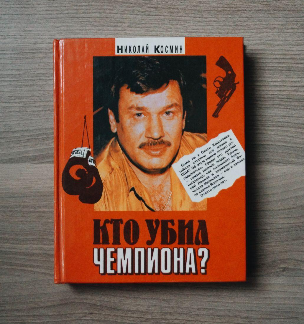 Николай Космин - Кто убил чемпиона?