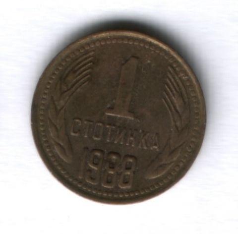 1 стотинка 1988 года Болгария