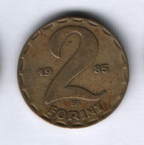 2 форинта 1985 года Венгрия