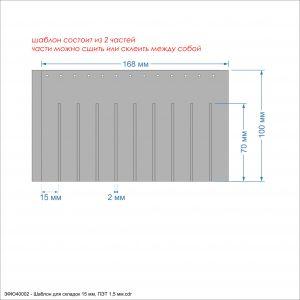 `Шаблон ''Шаблон для складок 15 мм'', размер: 168*100 мм, ПЭТ 1,5 мм