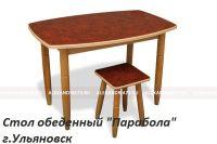 Стол парабола (пластик)
