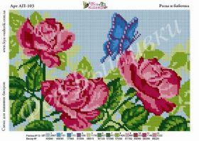 АП-103. Розы и Бабочка. А4 (набор 800 рублей) Фея Вышивки