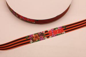 Лента репсовая с рисунком, ширина 22 мм, длина 10 метров, ЛР5696