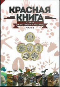 Альбом Красная книга для монетовидных жетонов