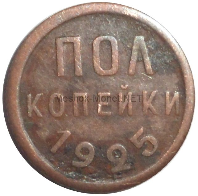 Полкопейки 1925 года # 3