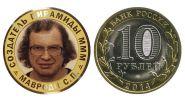 10 рублей,МАРОДИ С.П. - создатель пирамиды МММ, цветная эмаль с гравировкой