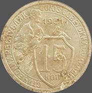 15 КОПЕЕК 1931 ГОД СССР медно/никель