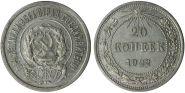 20 КОПЕЕК 1922 ГОД РСФСР, СЕРЕБРО(БИЛОН)