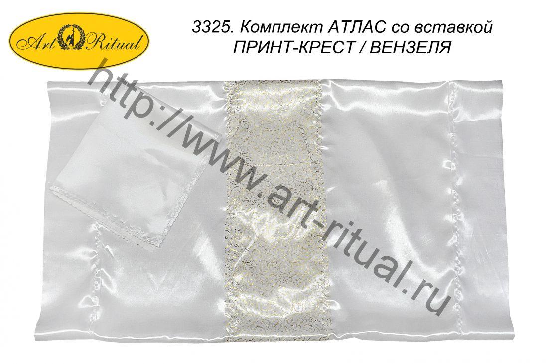 3325. Комплект АТЛАС со вставкой ПРИНТ-КРЕСТ / ВЕНЗЕЛЯ
