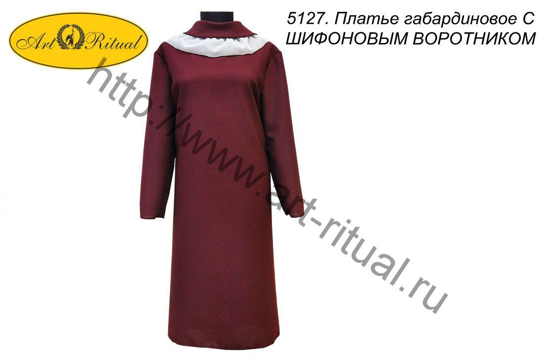 5127. Платье габардиновое С ШИФОНОВЫМ ВОРОТНИКОМ