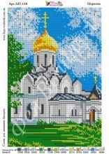 АП-118 Фея Вышивки. Церковь. А4 (набор 925 рублей)