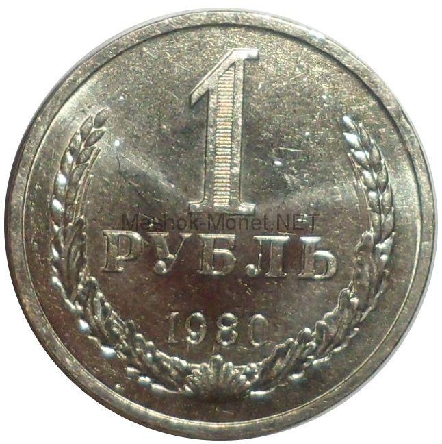 1 рубль 1980 года # 1