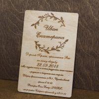 Свадебное приглашение из дерева с венком