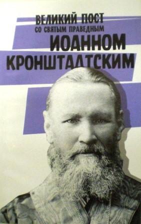 Великий пост со святым праведным Иоанном Кронштадтским