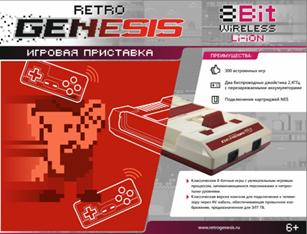Игровая Приставка Retro Genesis 8 Bit Classic + 300 игр (AV кабель, 2 ,беспроводных джойстика)