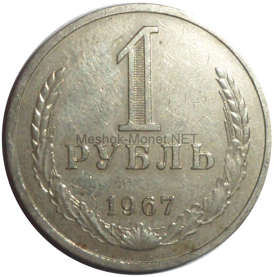 1 рубль 1967 года # 1